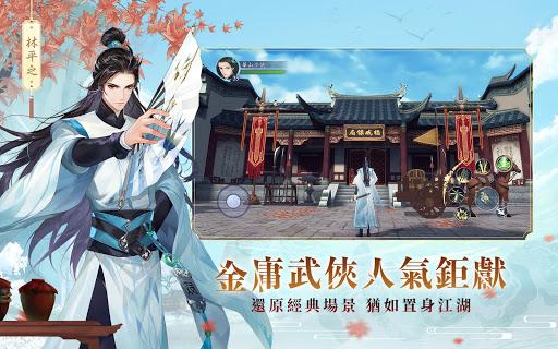 新笑傲江湖M screenshot 15
