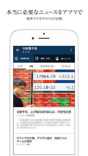 日本経済新聞 電子版/経済ニュースアプリの決定版