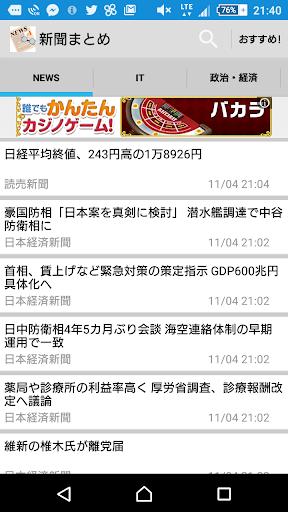 新聞・News The Lite(新聞・ニュースのまとめ)
