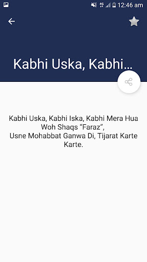 Mushayra App | Share Shayari, Quotes, Thoughts ss3