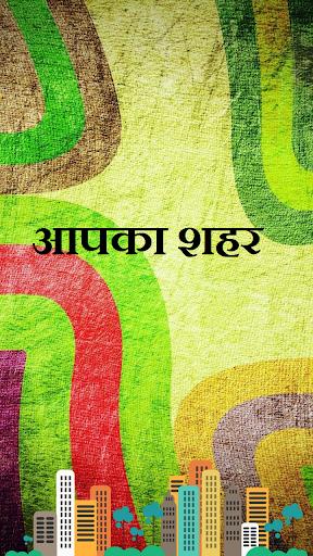 Aapka Shahar ( आपका शहर ): News , Local Trends screenshot 4