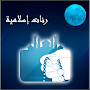 Islamic ringtones APK icon