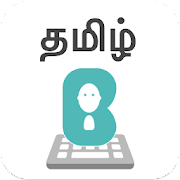 Tamil Keyboard - Tamil stickers,GIF for WhatsApp