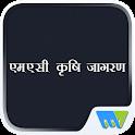 MAC KRISHI JAGRAN - Hindi icon