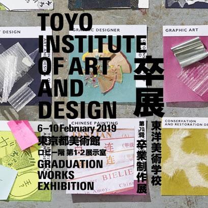 【イベント】第70回卒業制作展を2月6日(水)より東京都美術館にて開催します。