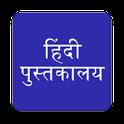 Hindi Books free, Novels, Stories, News icon