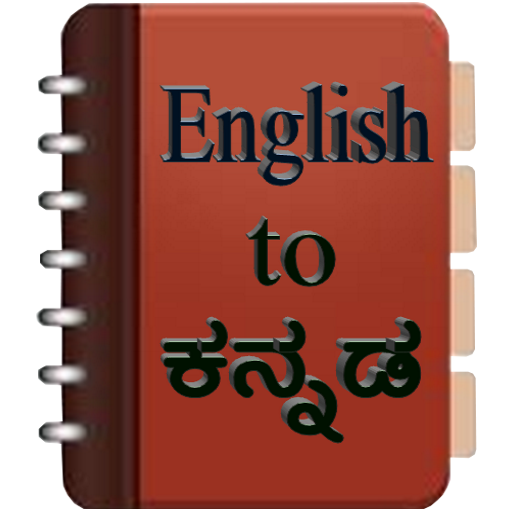 English To Kannada Dictionary - Apps on Google Play