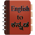 English To Kannada Dictionary apk