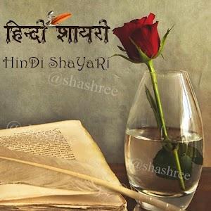 Hindi Shayari [ हिन्दी शायरी ]
