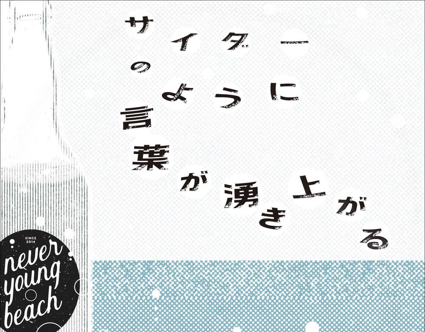 never young beach 為動畫電 影譜寫同名新曲 《 言語如汽水般湧現 》清涼爽快上架!