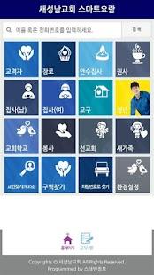 새성남교회 스마트요람 - náhled