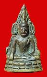 พระพุทธชินราชอินโดจีน พิมพ์ สังฆาฏิสั้น มีโค๊ต