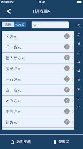 u54b2u304fSaku 1.0.0 Windows u7528 2