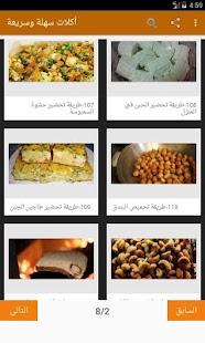 أكلات سهلة وسريعة - náhled