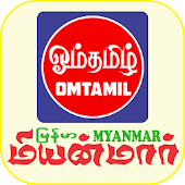Myanmar - Tamil Dictionary