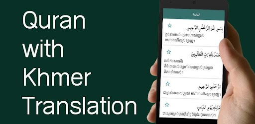 Tải Quran In Khmer Translation with Mp3 Audio cho máy tính PC