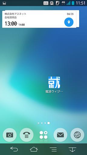 u5c31u6d3bu30a6u30a3u30b8u30a7u30c3u30c8 2.0.1 Windows u7528 6