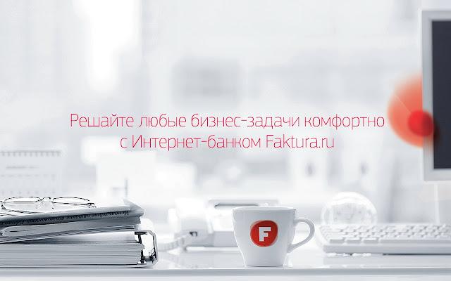 Интернет-банк Faktura.ru