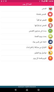 قصة كل يوم screenshot