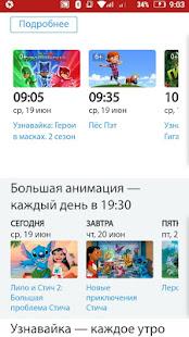 Download Cosmos3D: Дисней ТВ канал смотреть мультфильмы For PC Windows and Mac apk screenshot 11