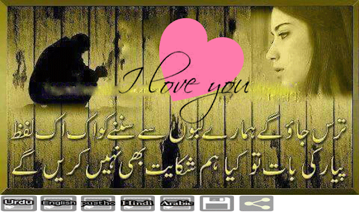 Download Love poetry on Photo Frames 17 For PC Windows and Mac apk screenshot 2