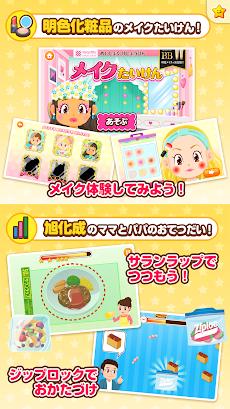知育アプリ無料 ごっこランド 幼児向け・子供ゲーム 無料のおすすめ画像5