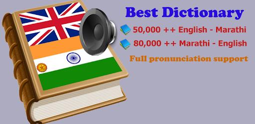 Marathi शब्दकोश मराठी - Apps on Google Play