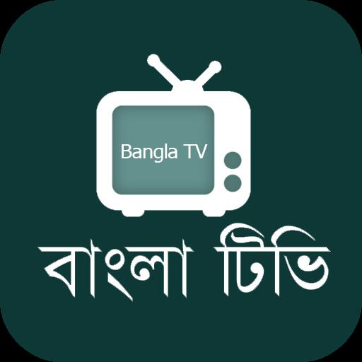 বাংলা টিভি - Bangla Tv