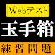 玉手箱 webテスト 〜 spi3 問題 無料 テストセンター gab  四則逆算 法則 非言語〜