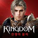 킹덤 : 전쟁의 불씨 icon