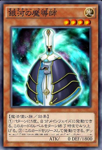 銀河の魔導師