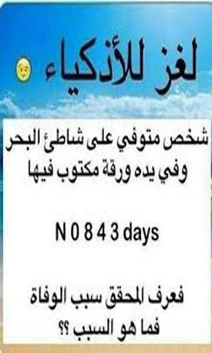 ألغاز عربية