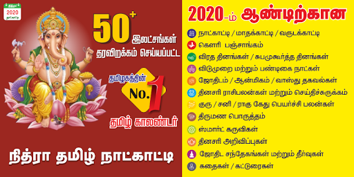 Tamil Calendar 2020 Tamil Calendar Panchangam 2020 6.1 screenshots 1