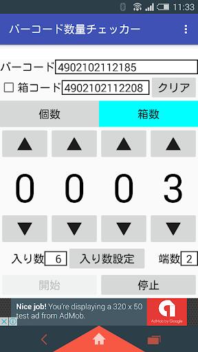 u30d0u30fcu30b3u30fcu30c9u6570u91cfu30c1u30a7u30c3u30abu30fc 1.0.1 Windows u7528 2