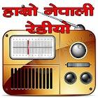 Hamro Nepali FM Radio  All Nepali FM Radio icon