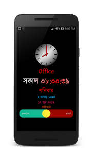 Bangla Talking Alarm Clock- screenshot thumbnail