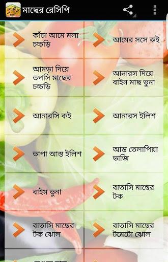 Bangla Recipe : Fish Cooking
