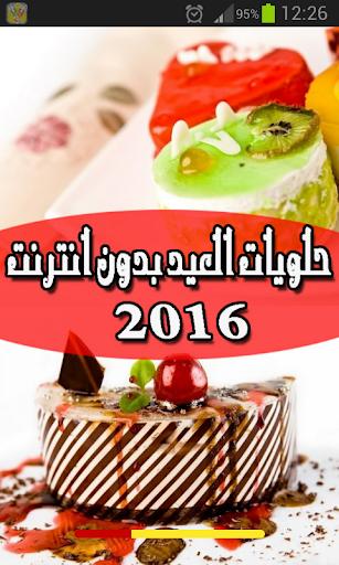 حلويات العيد بدون انترنت 2016