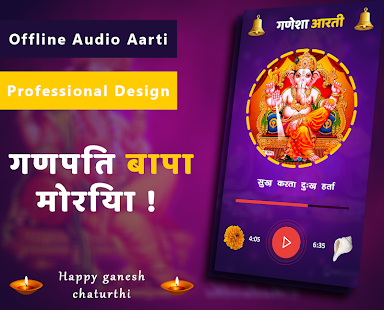 Download सुख करता दुःख हर्ता HD गणेश आरती mp3 - Dukh Harta For PC Windows and Mac apk screenshot 2