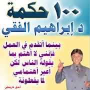 حكم تنفعك في حياتك - 100 حكمة د. ابراهيم الفقي
