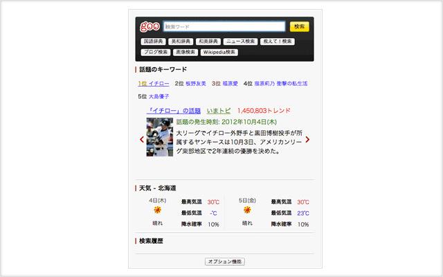 gooスティック for Google Chrome™
