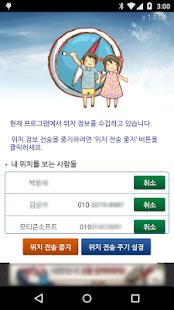 [위치추적] 안심온 우리아이 - 완전무료- screenshot thumbnail