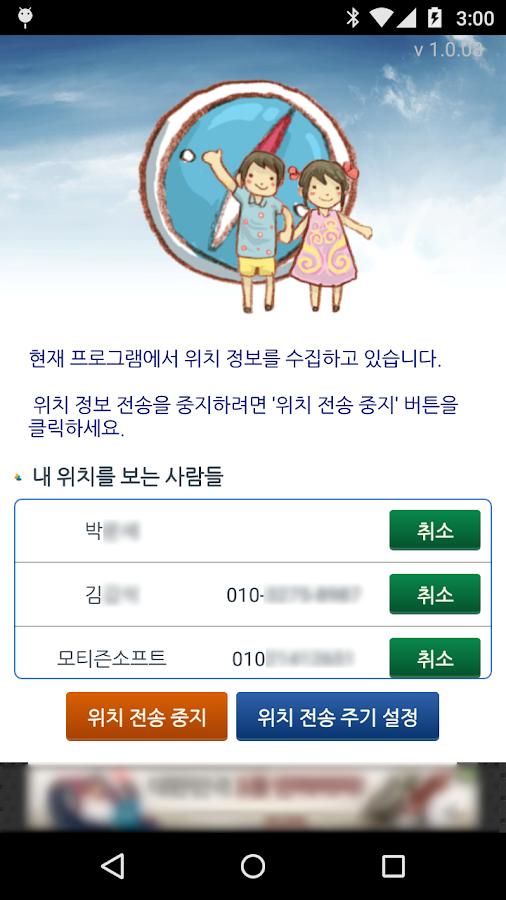 [위치추적] 안심온 우리아이 - 완전무료- screenshot