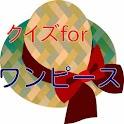 •クイズfor「ワンピース」 icon