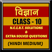 Class 10th Science Hindi Medium