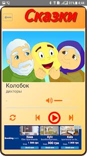 Аудио Сказки - náhled