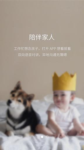 玩免費生活APP|下載Danale app不用錢|硬是要APP