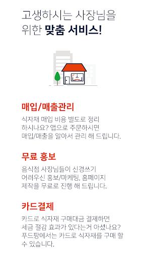푸드팡 - 농산물도매시장 중매인 직거래 screenshot