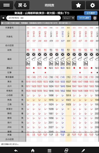 u30c7u30b8u30bfu30eb JRu6642u523bu8868 Pro 1.3.5 Windows u7528 5
