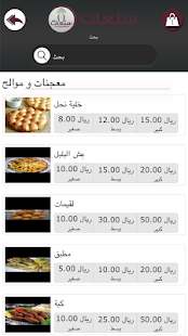 سنعات screenshot